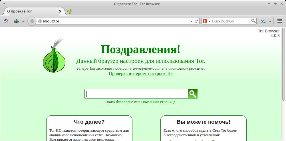 Неотслеживаемый браузер тор обзор тор браузера gidra